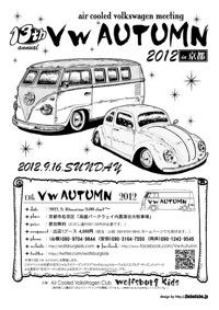 明日はVW AUTUMN2012開催!残念ながら行けませんが。。。