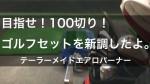 【目指せ100切り!】ゴルフセットを新調したよ。テーラーメイド エアロバーナーアイアンセットを購入