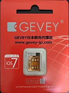 iPhone4S with gevey Ultra Sでテザリング計画その後