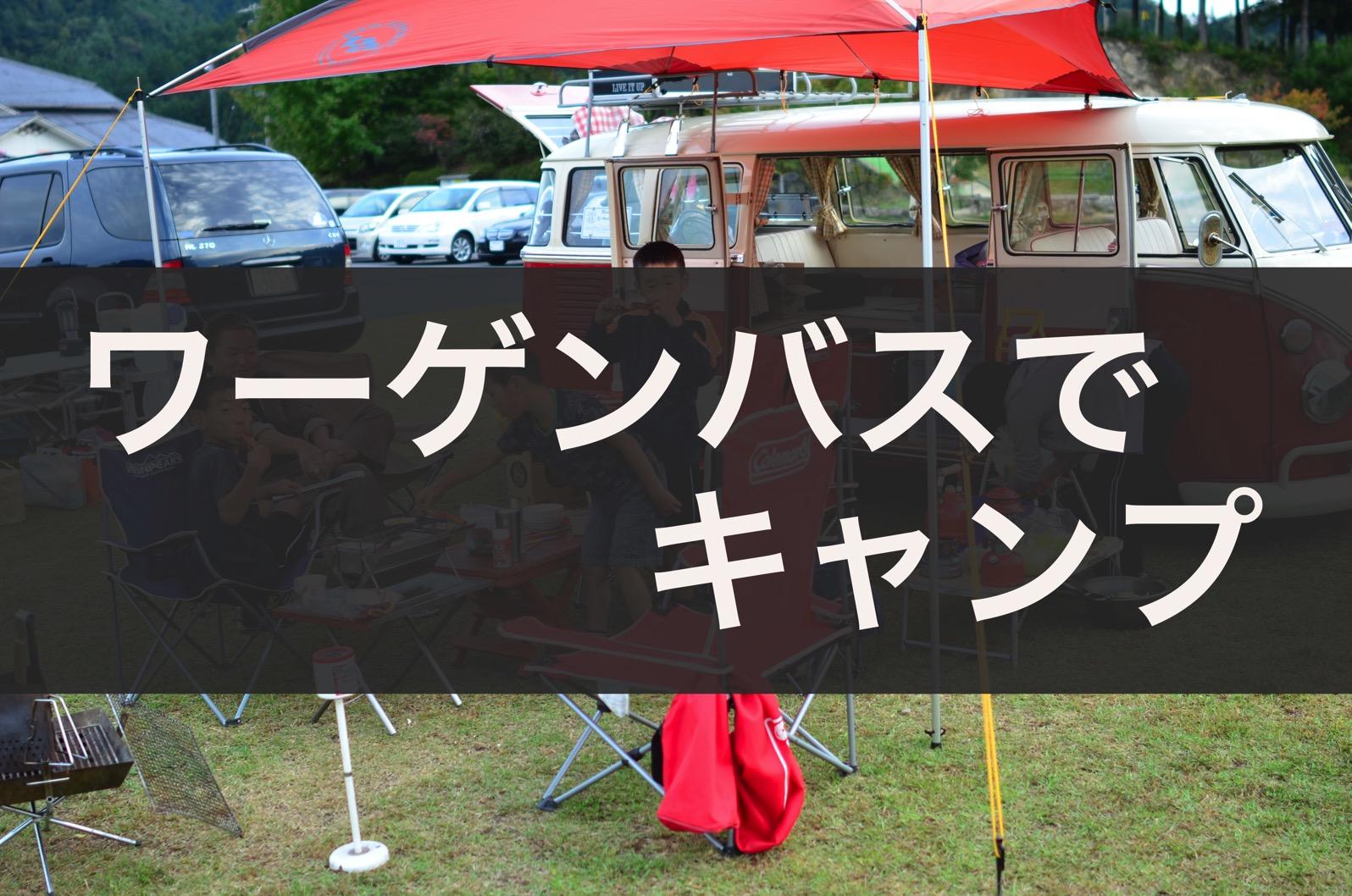 お花見グルメキャンプ!福岡ローマン渓谷オートキャンプ場