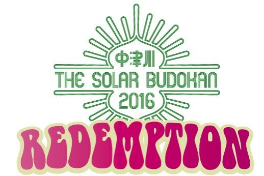 中津川 THE SOLAR BUDOKAN 2016 REDEMPTIONSTAGE 9/10 セットリスト(自分用) #中津川ソーラー