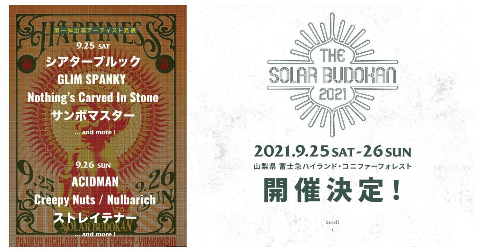 THE SOLAR BUDOKAN 2021 開催決定!!!